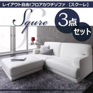 フロアカウチソファー フロアソファー ローソファ SQURE スクーレ 3点セット 2色対応(ホワイト ブラック)(PVCレザー(合成皮革))|kagunoroomkoubou