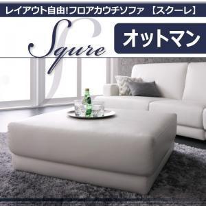 フロアカウチソファー フロアソファー ローソファ SQURE スクーレ用 オットマン単品 2色対応(ホワイト ブラック)(PVCレザー(合成皮革))|kagunoroomkoubou