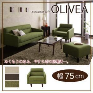 スタンダードソファ(OLIVEA)オリヴィア 幅75cm|kagunoroomkoubou