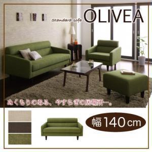 スタンダードソファ(OLIVEA)オリヴィア 幅140cm|kagunoroomkoubou