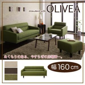 スタンダードソファ(OLIVEA)オリヴィア 幅160cm|kagunoroomkoubou