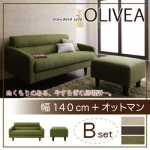 スタンダードソファ(OLIVEA)オリヴィア Bセット 幅140cm+オットマン|kagunoroomkoubou