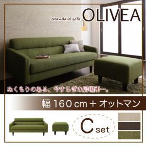 スタンダードソファ(OLIVEA)オリヴィア Cセット 幅160cm+オットマン|kagunoroomkoubou