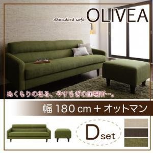 スタンダードソファ(OLIVEA)オリヴィア Dセット 幅180cm+オットマン|kagunoroomkoubou