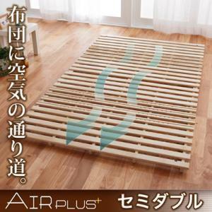 通気孔付きスタンド式すのこベッド(AIR PLUS)エアープラス セミダブルサイズ kagunoroomkoubou
