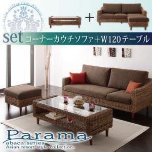 Parama パラマ コーナーカウチソファ+テーブルセット (アバカ/ファブリック) 2色対応(ナチュラル/ブラウン)|kagunoroomkoubou