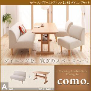 カバーリングアームレスソファ como. コモ ダイニングセット Aセット(2Pソファ+テーブル) 2色対応(アイボリー モスグリ−ン)|kagunoroomkoubou