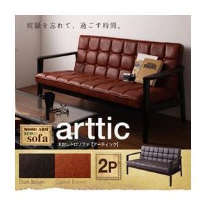 木肘レトロソファ arttic アーティック 2P 2人用 二人掛けソファー|kagunoroomkoubou