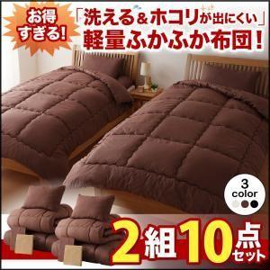洗える&ホコリが出にくい軽量ふかふかセット布団2組10点セット(シングル)|kagunoroomkoubou