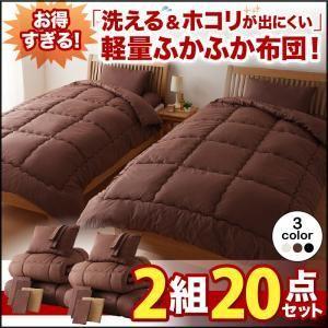 洗える&ホコリが出にくい軽量ふかふかセット布団2組20点セット(シングル)|kagunoroomkoubou