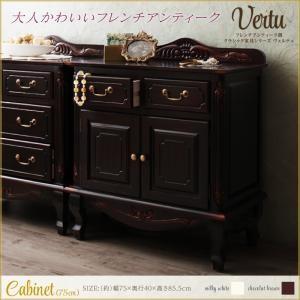 フレンチアンティーク調クラシック家具シリーズ vertu ヴェルテュ キャビネット75|kagunoroomkoubou