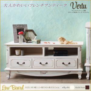 フレンチアンティーク調クラシック家具シリーズ vertu ヴェルテュ ローボード|kagunoroomkoubou