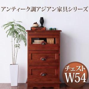 チェスト リビング収納 アンティーク調 アジアン家具 シリーズ 幅54 RADOM ラドム|kagunoroomkoubou