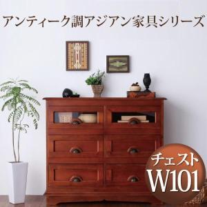 チェスト リビング収納 アンティーク調 アジアン家具 シリーズ 幅101 RADOM ラドム|kagunoroomkoubou
