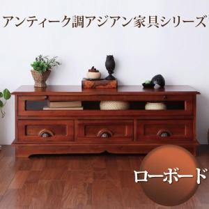 アンティーク調アジアン家具シリーズ GARUDA ガルダ ローボード TV台 テレビ台|kagunoroomkoubou