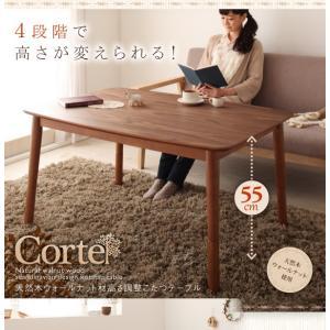 4段階で高さが変えられる 天然木オーク材高さ調整 こたつ テーブル Corte コルテ/長方形(120×80)|kagunoroomkoubou|02