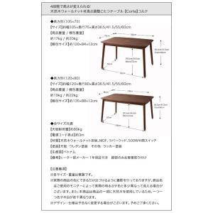 4段階で高さが変えられる 天然木オーク材高さ調整 こたつ テーブル Corte コルテ/長方形(120×80)|kagunoroomkoubou|05