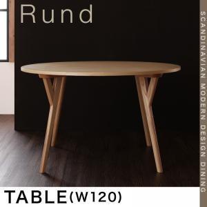 ダイニングテーブル テーブル 机 食卓 Rund ルント テーブル(W120)|kagunoroomkoubou