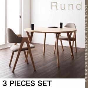 ダイニングテーブルセット Rund ルント 3点セット ダイニングテーブル×1 チェア×2|kagunoroomkoubou