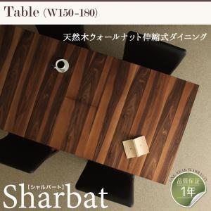 ダイニングテーブル 天然木 ウォールナット伸縮式ダイニング(Sharbat)シャルバート/テーブル(W150)|kagunoroomkoubou