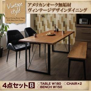 アメリカンオーク無垢材ヴィンテージデザインダイニング Pittsburgh ピッツバーグ 4点セットB(テーブルW180+チェア×2+ベンチW150)|kagunoroomkoubou
