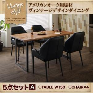 アメリカンオーク無垢材ヴィンテージデザインダイニング Pittsburgh ピッツバーグ 5点セットA(テーブルW150+チェア×4)|kagunoroomkoubou
