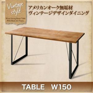 アメリカンオーク無垢材ヴィンテージデザインダイニング Pittsburgh ピッツバーグ テーブルW150|kagunoroomkoubou