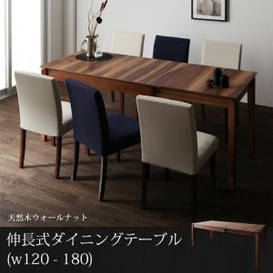 天然木ウォールナット材 伸縮式ダイニング Bolta ボルタ ダイニングテーブル 単品 W120-180|kagunoroomkoubou
