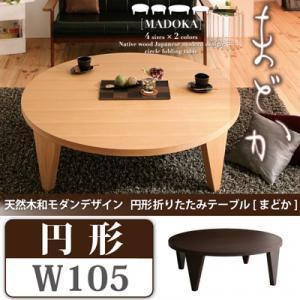 円形折りたたみテーブル(MADOKA)まどか 円形タイプ(幅105) 2色対応(ナチュラル ダークブラウン)|kagunoroomkoubou