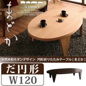 座卓 円形折りたたみテーブル(MADOKA)まどか だ円形タイプ(幅120) 2色対応(ナチュラル ダークブラウン)|kagunoroomkoubou