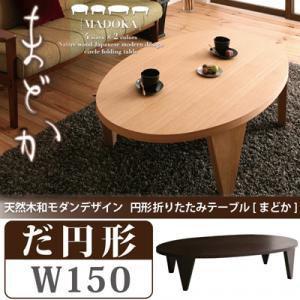 座卓 円形折りたたみテーブル(MADOKA)まどか だ円形タイプ(幅150) 2色対応(ナチュラル ダークブラウン)|kagunoroomkoubou