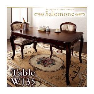 アンティーク調ダイニング Salomone サロモーネ/ダイニングテーブル単品(W135) 2色対応(ホワイト(白) ブラウン(茶))|kagunoroomkoubou