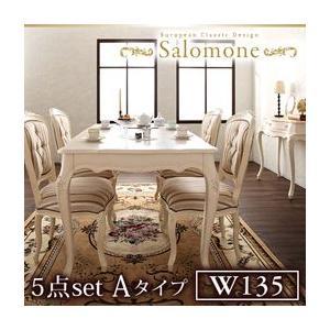 アンティーク調ダイニング Salomone サロモーネ/5点セットAタイプ(テーブルW135+チェア×4) ホワイト完売|kagunoroomkoubou
