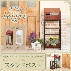 木製・アイアン アニマルデザイン 玄関シリーズ lettre レットル/スタンドポスト|kagunoroomkoubou
