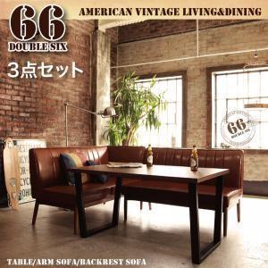 リビングダイニングセット 66 ダブルシックス 3点セット(ダイニングテーブル アームソファ バックレストソファ) アメリカンヴィンテージデザイン kagunoroomkoubou