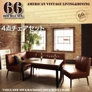 リビングダイニングセット 66 ダブルシックス 4点チェアセット(テーブル アームソファ バックレストソファ チェア) アメリカンヴィンテージデザイン|kagunoroomkoubou