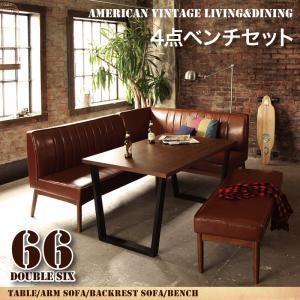 リビングダイニングセット 66 ダブルシックス 4点ベンチセット(テーブル、アームソファ、バックレストソファ、ベンチ) アメリカンヴィンテージデザイン kagunoroomkoubou