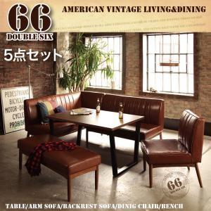 リビングダイニングセット 66 ダブルシックス 5点セット(テーブル、アームソファ、バックレストソファ、チェア、ベンチ) アメリカンヴィンテージデザイン kagunoroomkoubou