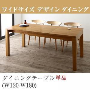 3段階伸縮 ワイドサイズデザイン ダイニング BELONG ビロング ダイニングテーブル 単品 W120-180|kagunoroomkoubou