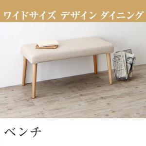 ワイドサイズデザイン ダイニング BELONG ビロング ベンチ 2P 単品 kagunoroomkoubou