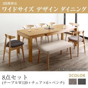 3段階伸縮 ワイドサイズデザイン ダイニング BELONG ビロング 8点セット(テーブル+チェア6脚+ベンチ1脚) W120-180|kagunoroomkoubou