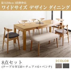 最大210cm 3段階伸縮 ワイドサイズデザイン ダイニング BELONG ビロング 8点セット(テーブル+チェア6脚+ベンチ1脚) W150-210|kagunoroomkoubou