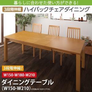 ダイニングテーブル テーブル 机 食卓 暮らしに合わせて使える 3段階伸縮 Costa コスタ W150-210 kagunoroomkoubou