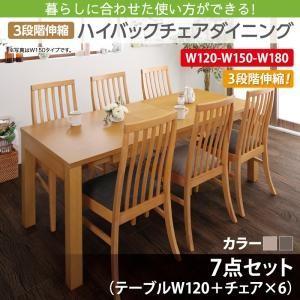 暮らしに合わせて使える 3段階伸縮ハイバックチェアダイニング Costa コスタ 7点セット(テーブル+チェア6脚) W120-180|kagunoroomkoubou