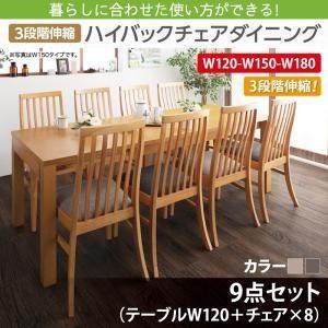 暮らしに合わせて使える 3段階伸縮ハイバックチェアダイニング Costa コスタ 9点セット(テーブル+チェア8脚) W120-180|kagunoroomkoubou