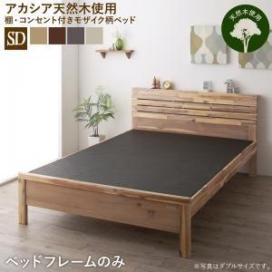 高さ調節可能 棚・コンセントつき デザインベッド Cimos シーモス ベッドフレームのみ セミダブル kagunoroomkoubou