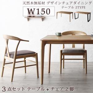選べる無垢材テーブル デザインチェアダイニング Voyage ヴォヤージ 3点セット(テーブル+チェア2脚) W150|kagunoroomkoubou
