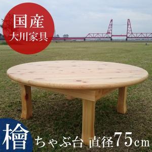 ちゃぶ台 座卓 丸 円形 円卓 リビングテーブル テーブル 机 国産 檜材 ヒノキ ちゃぶ台 直径75cm 折りたたみ|kagunoroomkoubou