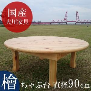 国産 檜材 ヒノキ ちゃぶ台 直径90cm 折りたたみ 円卓 座卓 円形 ローテーブル kagunoroomkoubou