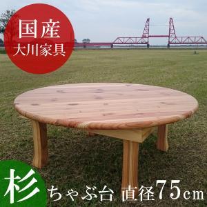 ちゃぶ台 座卓 丸 円形 円卓 リビングテーブル テーブル 机 国産 杉材 ちゃぶ台 直径75cm 折りたたみ|kagunoroomkoubou